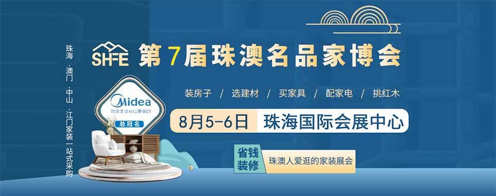 8月28-29日珠澳名品家博会展讯